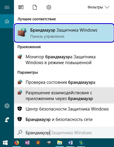 поиск брандмауэра защитника Windows