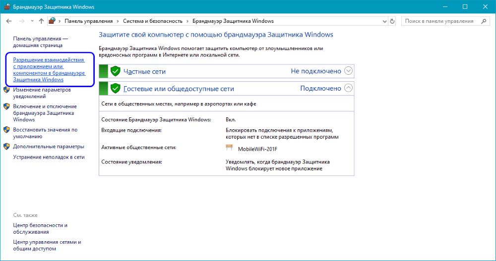 выбор опции в брандмауэре защитника Windows