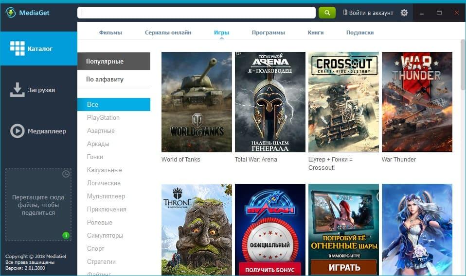 каталог игр в MediaGet