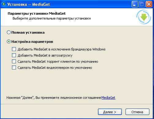 параметры установки MediaGet