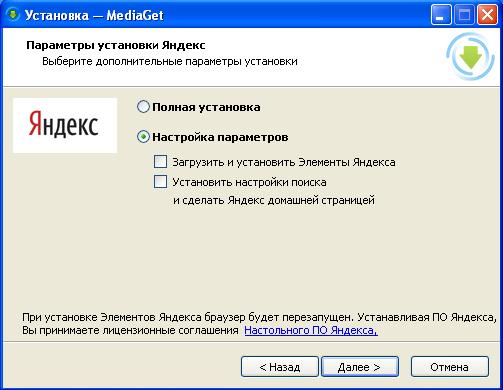 настройка параметров Яндекс