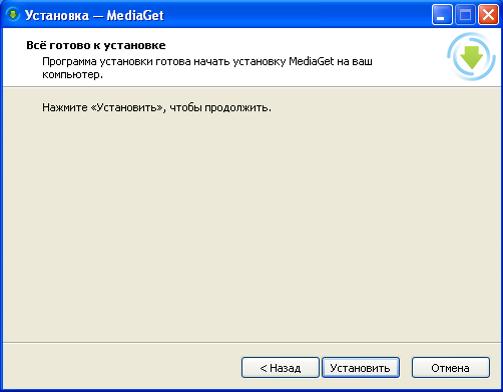 готовность к установке MediaGet