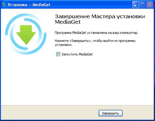 завершение установки МедиаГет