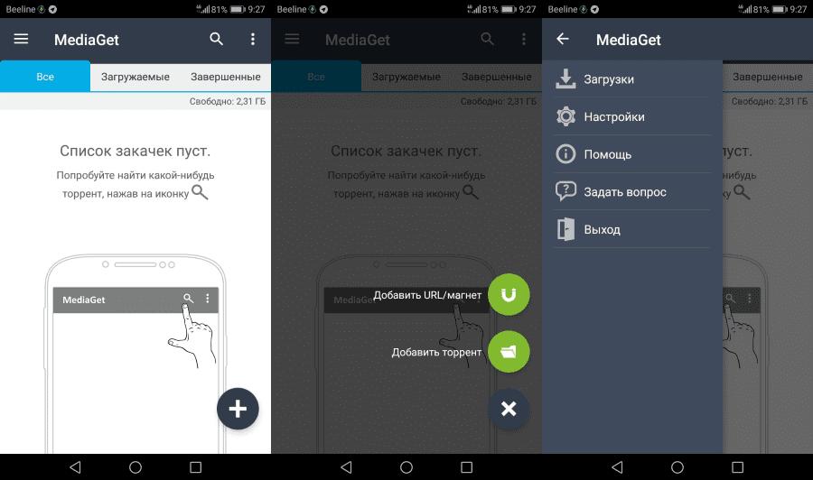 mediaget на телефоне android