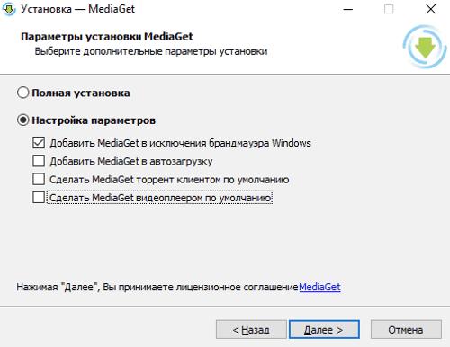 параметры установки МедиаГет
