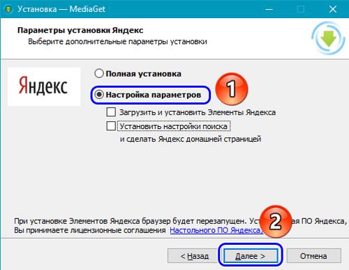 элементы Яндекса при установке MediaGet