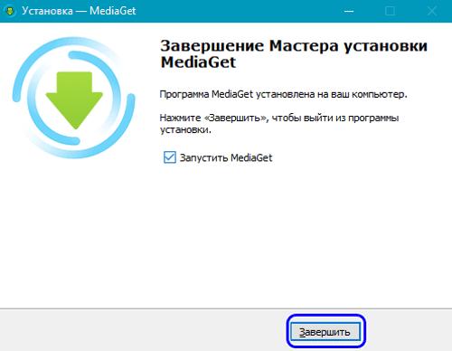 завершение установки MediaGet