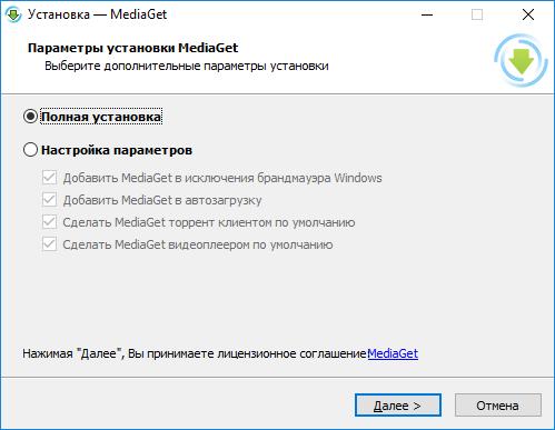 подготовка к установке МедиаГет на Windows 10