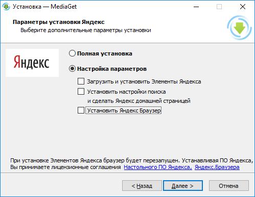 параметры установки Яндекса