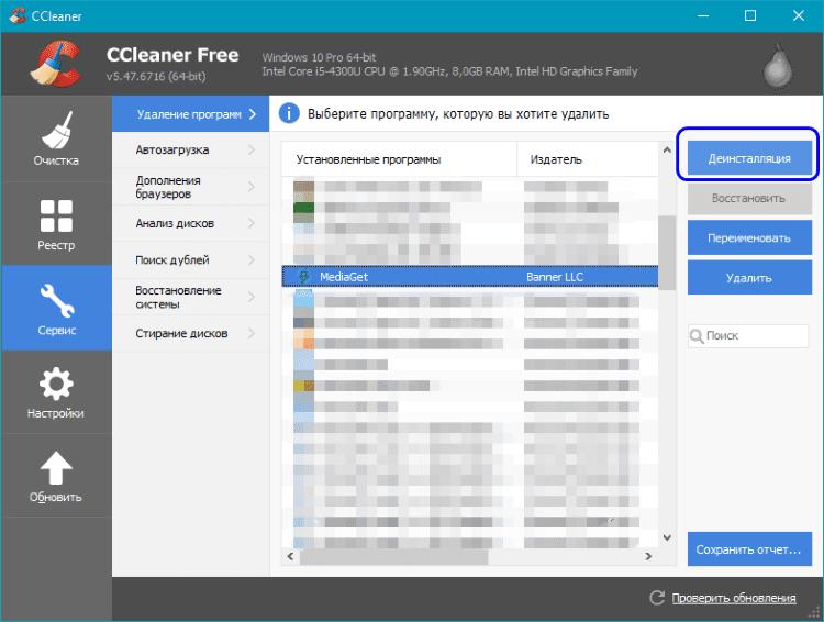 удаление MediaGet с помощью CCleaner